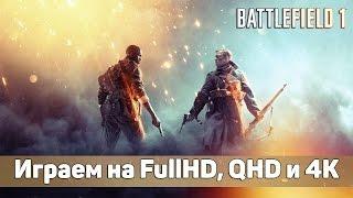➤ Насколько мощный компьютер нужен для Battlefield 1(, 2016-09-06T07:00:01.000Z)