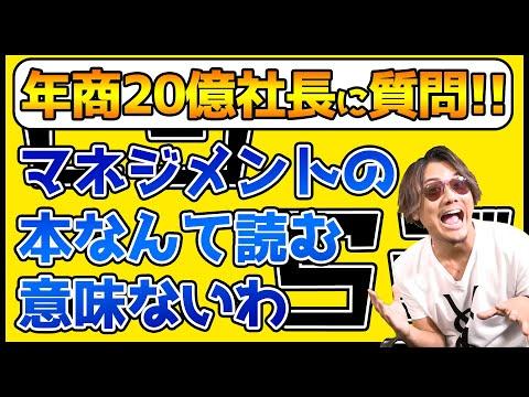 【年商20億!】20代社長へのビジネスについての9の質問 #ビジらぶ vol020