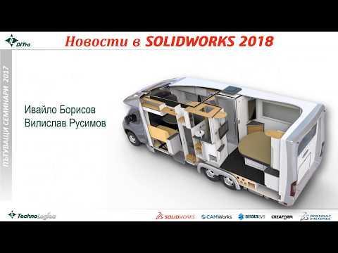 Новости в SOLIDWORKS 2018 - част 1