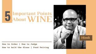 5 Important Points About Wine | WINE को एक अलग तरीके से समझें | Easy Wine Learning Video | Red Wine
