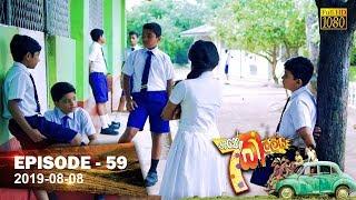Hathe Kalliya | Episode 59 | 2019-08-08 Thumbnail
