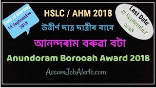 anundoram-borooah-award-2018-laptop-scheme-how-to-apply-and-other-details-assamjobalerts