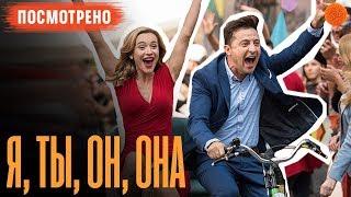 """ЧЕМ УДИВЛЯЕТ украинское кино в январе 2019? ▶️ """"Я, ты, он, она"""" и """"11 детей из Моршина"""""""
