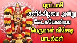 PURATTASI SATURDAY SPL POWERFUL PERUMAL SONGS   Purattasi Lord Balaji Devotional Tamil Songs