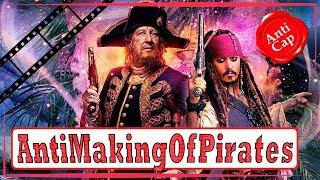Как снимали Пиратов Карибского моря (Часть 29) / Making of Pirates of the Caribbean (Part 29)