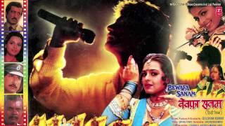 Nargisi Nargisi Aankhein Teri Nargisi Full Song (Audio) | Bewafa Sanam | Krishan Kumar