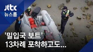 군, 밀입국 보트 13번 포착하고도 '방관'…경계망 구멍 / JTBC 뉴스룸