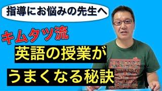 英語を教えるのが得意になりたい先生必見!キムタツ流3つのポイントを大公開!