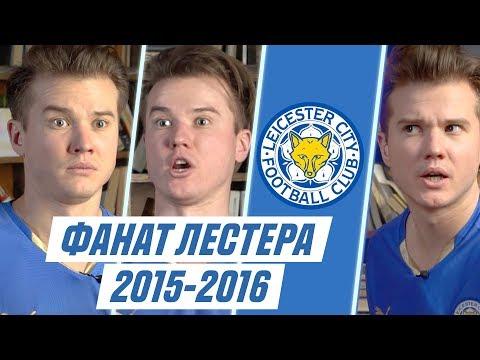 ФАНАТ ЛЕСТЕРА В СЕЗОНЕ 2015/2016