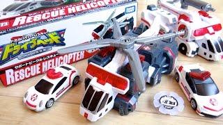 トミカハイパーレスキュー ドライブヘッド動画 SB03 レスキューヘリコプ...