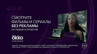 Okko - онлайн-кинотеатр
