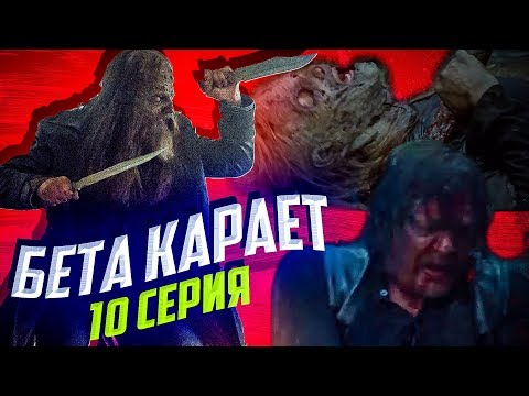 БЕТА КАРАЕТ! - Ходячие мертвецы 10 сезон 10 серия - ОБЗОР ПРОМО