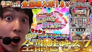 【ロボットガールズZ】岡山に行ったら珍台と激闘することになりました【 いそまるの成り上がり回胴録#318】[パチスロ][スロット]