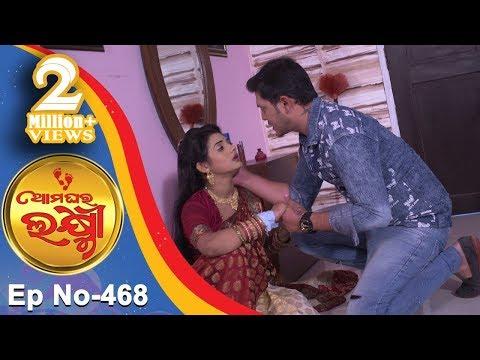 Ama Ghara Laxmi | Full Ep 468 6th Nov 2017 | Odia Serial - TarangTV