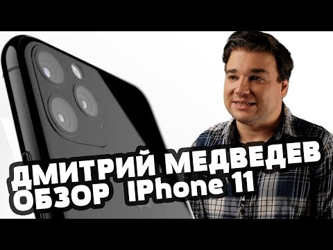 Apple iPhone 11 Pro Обзор