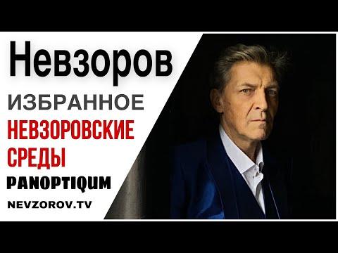 Невзоров о Лукашенко . Паноптикум 18.06.20