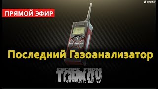 🔴Escape from Tarkov  Последний Газоанализатор  PC в 2к 1440р. начало 🕕 18:00 по МСК