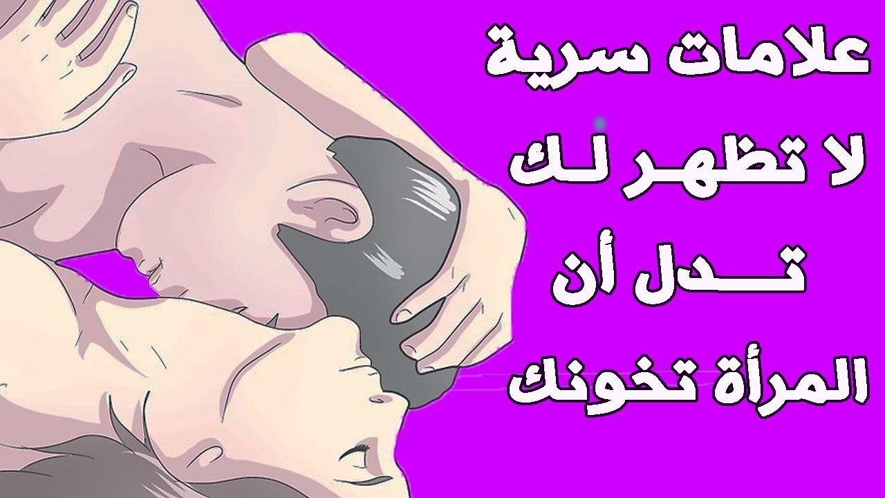 كيف تعرف أن المرأة تخونك ؟ علامات سرية لا تظهر لك