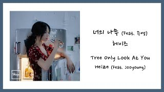 Cover images [ENG SUB] Heize (헤이즈) - Tree Only Look at You (너의 나무) Feat. Jooyoung (주영) Lyrics/가사