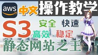 AWS 中文入门开发教学 - S3 - 静态网站之王, 快速建立网站之首选+ 操作教学【1级会员】