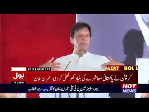 Chairman PTI Imran khan Speech at Insaf Lawyer Forum Lahore 02-07-2017