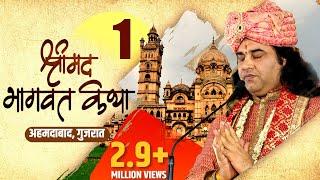 Devkinandan Ji Maharaj Srimad Bhagwat Katha || Ahmdabad Gujrat Day 1 ||