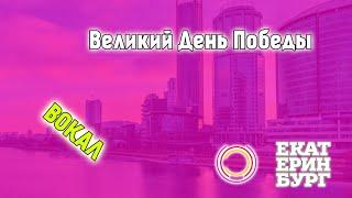 """Вокал: """"Великий День Победы"""""""