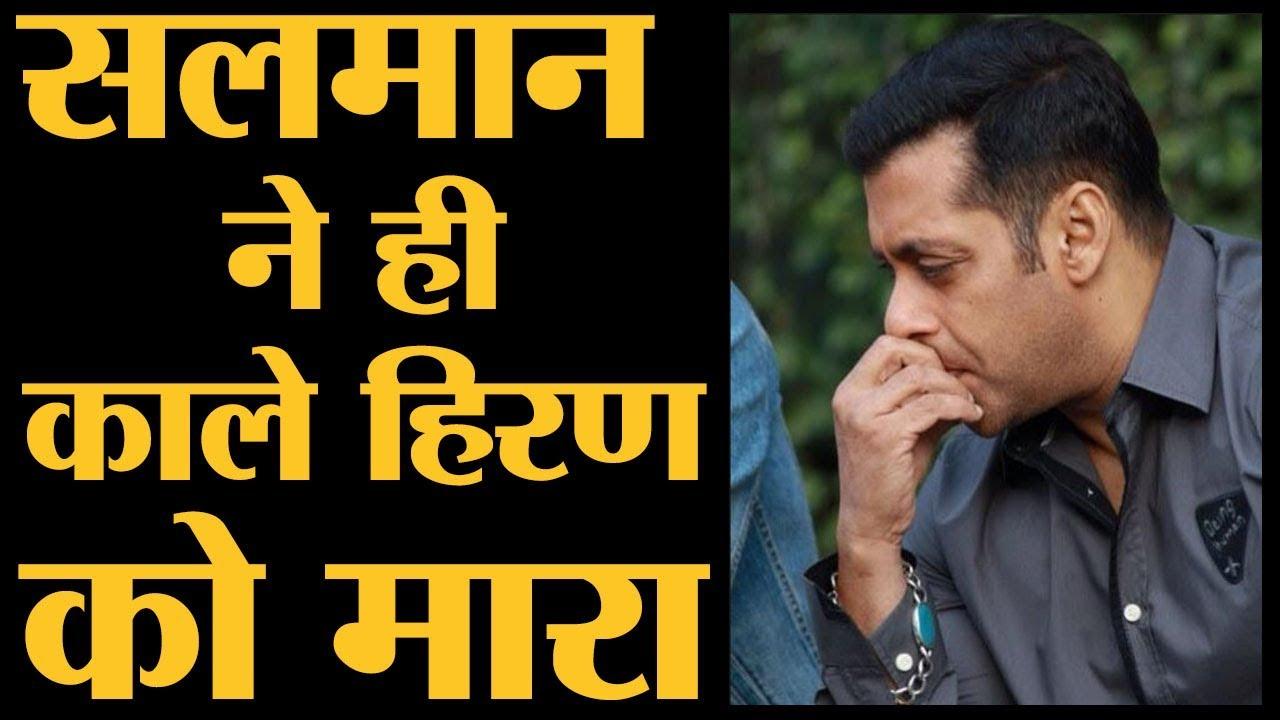 Black Buck को मारने के आरोप में Salman Khan दोषी क़रार #BlackBuckPoachingCase