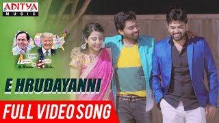 E Hrudayanni Full Video Song | A2A (Ameerpet 2 America) Songs | Rammohan Komanduri