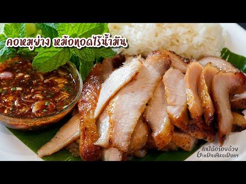 คอหมูย่าง หม้อทอดไร้น้ำมัน พร้อมแจ่วพริกคั่วหอมๆ เผ็ดๆ เด็ดมาก - Grilled Pork Jowl l กินได้อร่อยด้วย