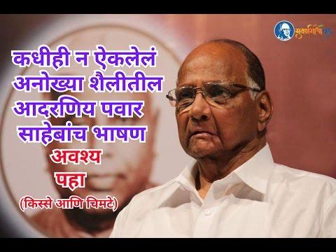 Sharad pawar saheb full comedy speech..