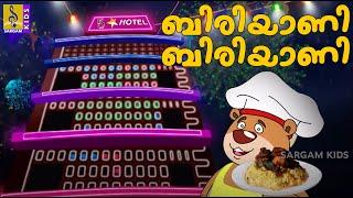 ബിരിയാണി ബിരിയാണി | Kids Animation Song Malayalam | Dundumol Vol 2 | Biriyani Biriyani