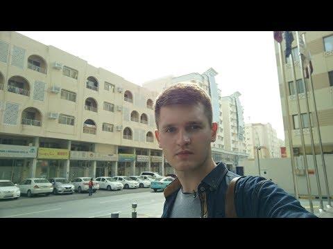 Доха, Катар, ч. 5. Жду трансфер в аэропорт | Waitin' For Transfer To Hamad Airport