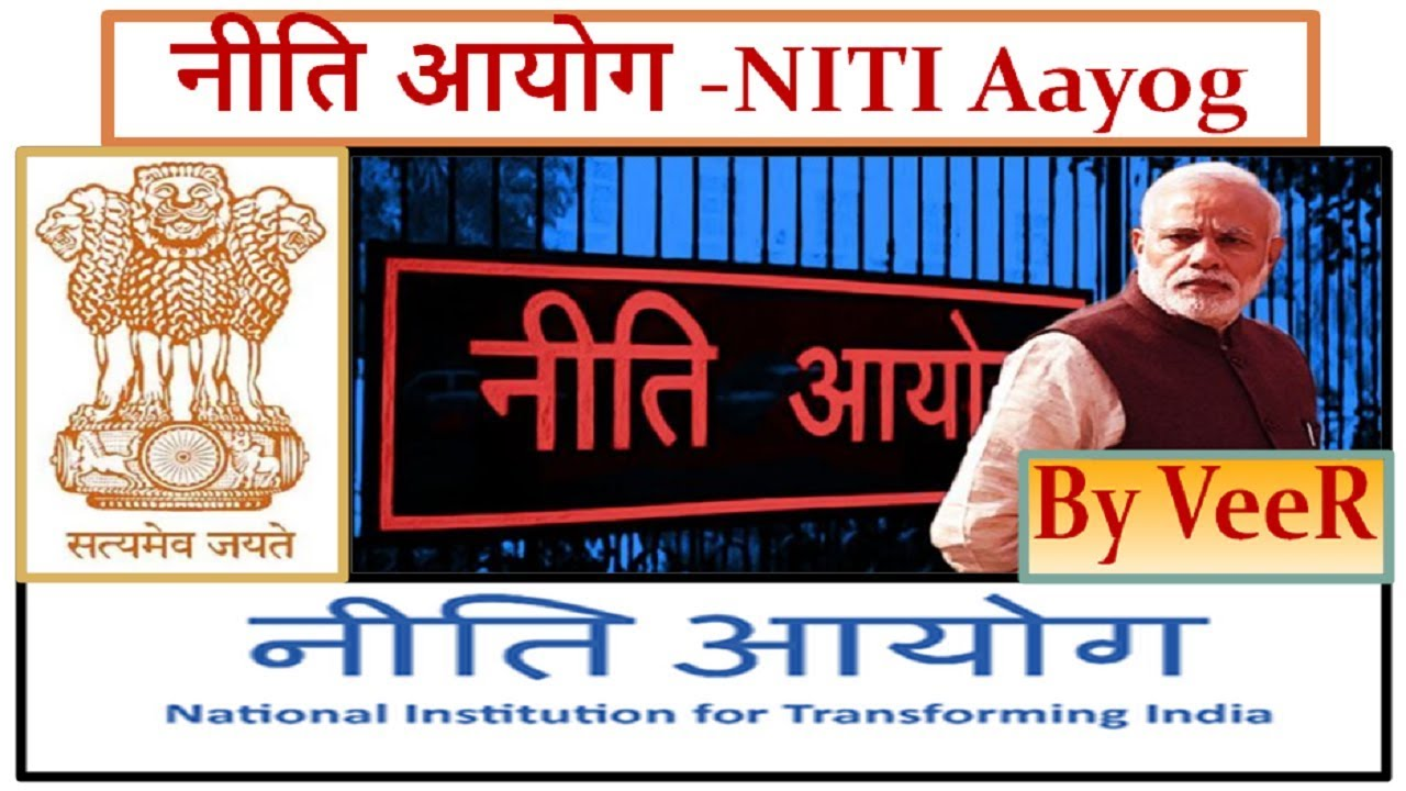 Check NITI Aayog Recruitment 2017 for Adviser, SRO, RO, EO posts of 173 Posts at www.niti.gov.in