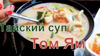 Суп Том Ям!! Тайская кухня. Где на Пхукете самый вкусный суп Том Ям?!