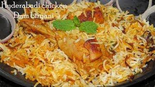 చికెన్ బిర్యానీ తేలికగా, రుచిగా చేయాలంటే ఇలా చేయండి.-Hyderabadi chicken dum biryani-chicken biryani