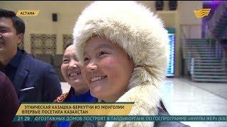 Этническая казашка-беркутчи из Монголии впервые посетила Казахстан