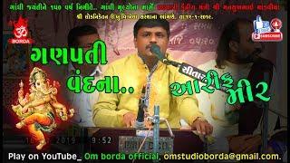 Arif Mir | Ganpati vandna | આરીફ મીર, ગણપતી વંદના |Shri Lokniketan U.B.V, Bela | Trapaj.