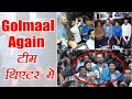 Golmaal Again team Rohit Shetty, Johny Lever, Kunal, Shreyas watch movie in theatre | FilmiBeat