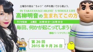 パーソナリティ:高柳明音(SKE48) ゲスト:カズマ・スパーキン、大嶽遥.
