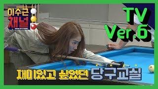 이수근채널 TV ver.6] 재미있고 싶었던 당구교실 (feat.고막여친)