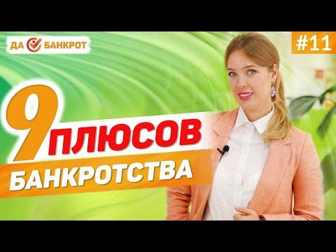 БАНКРОТСТВО Физических Лиц 2019. Все ПЛЮСЫ процедуры БАНКРОТСТВА!