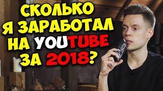 Сколько я заработал на YouTube за 2018 год 🎄 Сколько ютуб платит за 1000 просмотров?