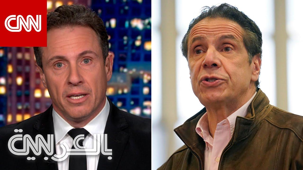 مذيع CNN يشرح سبب عدم تغطيته مزاعم التحرش ضد شقيقه حاكم نيويورك  - نشر قبل 4 ساعة