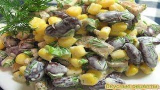 Салат из фасоли с сухариками.Очень Просто и Вкусно