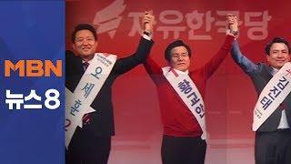 황교안, 한국당 내 선호도 1위…오세훈은 국민 인기 높아 [뉴스8]
