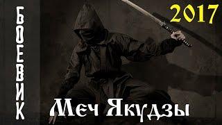 КРИМИНАЛЬНЫЙ #БОЕВИК 2017 -  МЕЧ ЯКУДЗЫ. #Кино про бандитов.