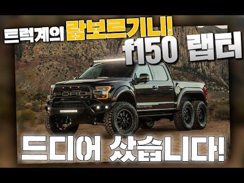 [차리뷰?] 1억3천짜리 고성능 트럭 샀습니다! 트럭계의 무법자 포드 f150랩터 리뷰