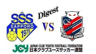 2017日本クラブユース選手権 U-15 決勝Digest