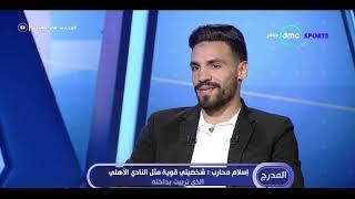 المدرج - إسلام محارب : أحمد فتحي قيمة كبيرة  في النادي الأهلي